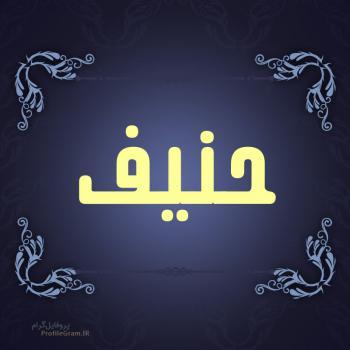 عکس پروفایل اسم حنیف طرح سرمه ای