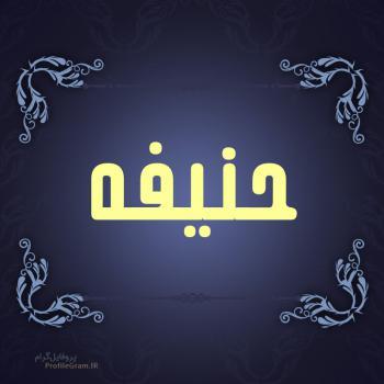 عکس پروفایل اسم حنیفه طرح سرمه ای