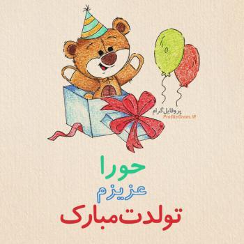 عکس پروفایل تبریک تولد حورا طرح خرس