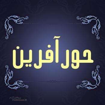 عکس پروفایل اسم حورآفرین طرح سرمه ای