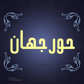 عکس پروفایل اسم حورجهان طرح سرمه ای