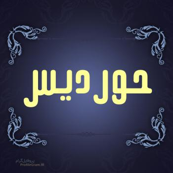 عکس پروفایل اسم حوردیس طرح سرمه ای
