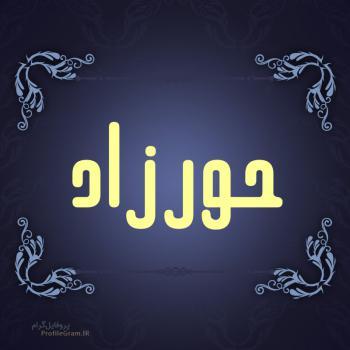 عکس پروفایل اسم حورزاد طرح سرمه ای