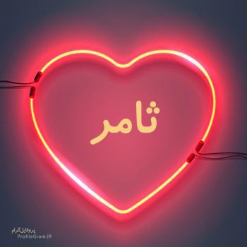 عکس پروفایل اسم ثامر طرح قلب نئون