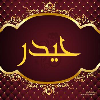 عکس پروفایل اسم حیدر طرح قرمز طلایی