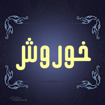 عکس پروفایل اسم خوروش طرح سرمه ای