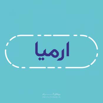 عکس پروفایل اسم ارمیا طرح آبی روشن