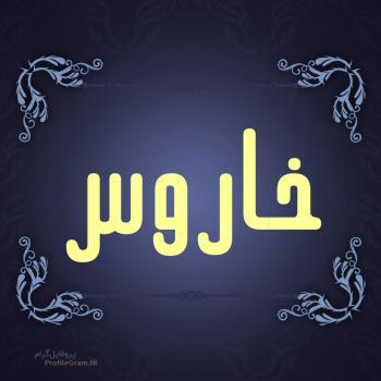 عکس پروفایل اسم خاروس طرح سرمه ای