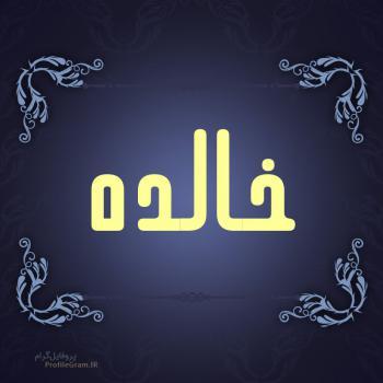 عکس پروفایل اسم خالده طرح سرمه ای