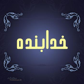 عکس پروفایل اسم خدابنده طرح سرمه ای