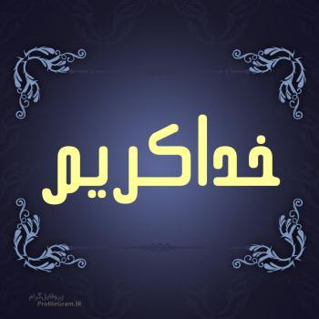 عکس پروفایل اسم خداکریم طرح سرمه ای