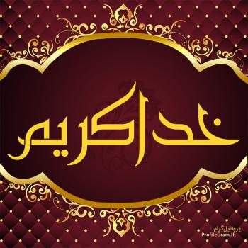 عکس پروفایل اسم خداکریم طرح قرمز طلایی