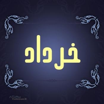 عکس پروفایل اسم خرداد طرح سرمه ای