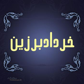 عکس پروفایل اسم خردادبرزین طرح سرمه ای