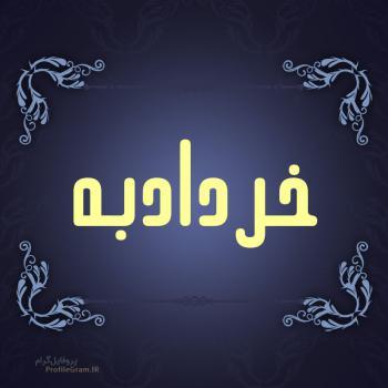 عکس پروفایل اسم خردادبه طرح سرمه ای