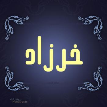 عکس پروفایل اسم خرزاد طرح سرمه ای