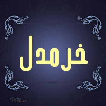 عکس پروفایل اسم خرمدل طرح سرمه ای