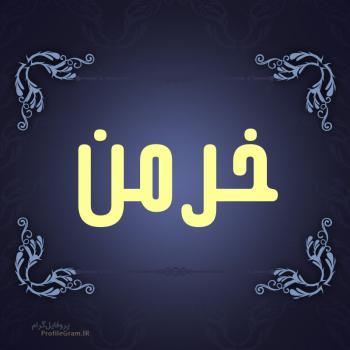 عکس پروفایل اسم خرمن طرح سرمه ای