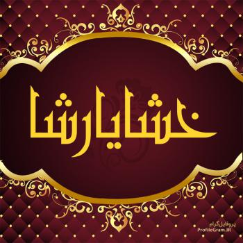 عکس پروفایل اسم خشایارشا طرح قرمز طلایی