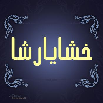 عکس پروفایل اسم خشایارشا طرح سرمه ای