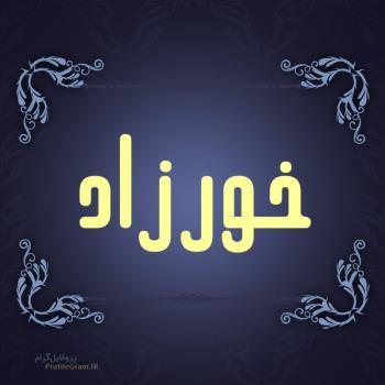 عکس پروفایل اسم خورزاد طرح سرمه ای