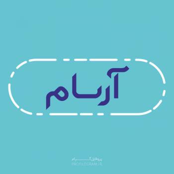 عکس پروفایل اسم آرسام طرح آبی روشن