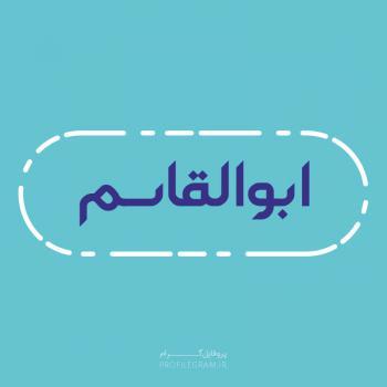 عکس پروفایل اسم ابوالقاسم طرح آبی روشن