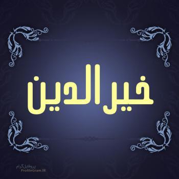 عکس پروفایل اسم خیرالدین طرح سرمه ای