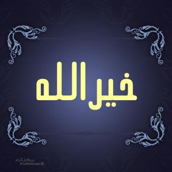 عکس پروفایل اسم خیرالله طرح سرمه ای