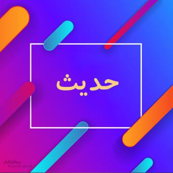 عکس پروفایل اسم حدیث طرح رنگارنگ