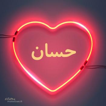 عکس پروفایل اسم حسان طرح قلب نئون