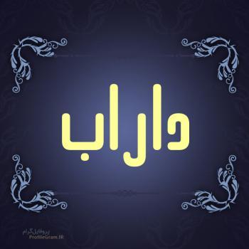 عکس پروفایل اسم داراب طرح سرمه ای