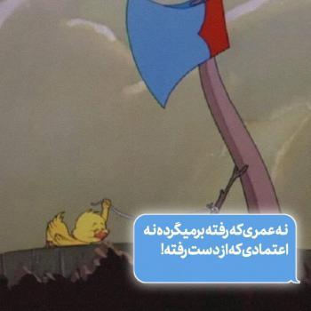 عکس پروفایل غمگین نه عمری که رفته برمیگرده نه اعتمادی که از دست رفته