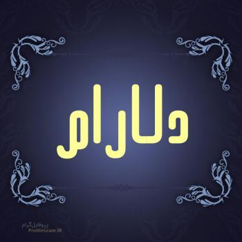 عکس پروفایل اسم دلارام طرح سرمه ای