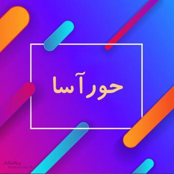 عکس پروفایل اسم حورآسا طرح رنگارنگ