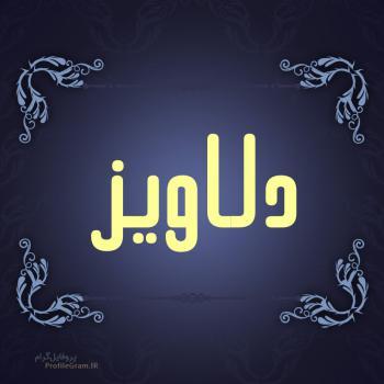 عکس پروفایل اسم دلاویز طرح سرمه ای
