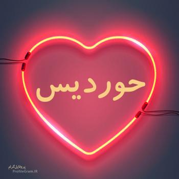 عکس پروفایل اسم حوردیس طرح قلب نئون