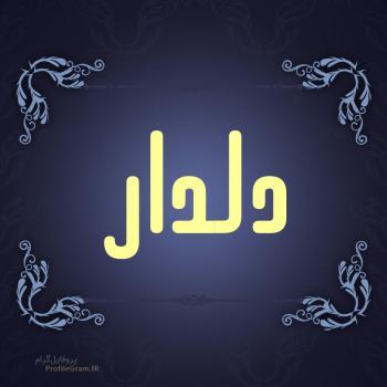 عکس پروفایل اسم دلدار طرح سرمه ای