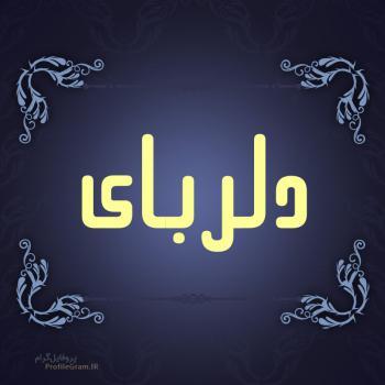 عکس پروفایل اسم دلربای طرح سرمه ای