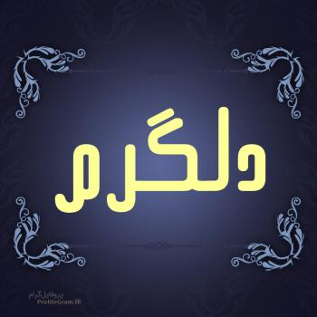 عکس پروفایل اسم دلگرم طرح سرمه ای