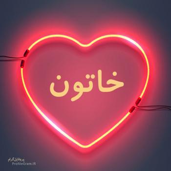 عکس پروفایل اسم خاتون طرح قلب نئون