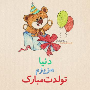 عکس پروفایل تبریک تولد دنیا طرح خرس