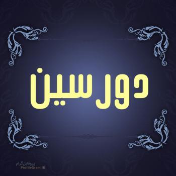 عکس پروفایل اسم دورسین طرح سرمه ای