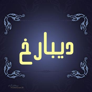 عکس پروفایل اسم دیبارخ طرح سرمه ای