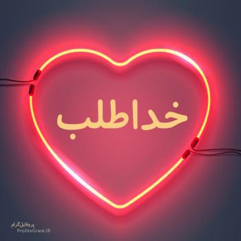 عکس پروفایل اسم خداطلب طرح قلب نئون