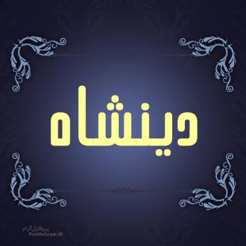 عکس پروفایل اسم دینشاه طرح سرمه ای