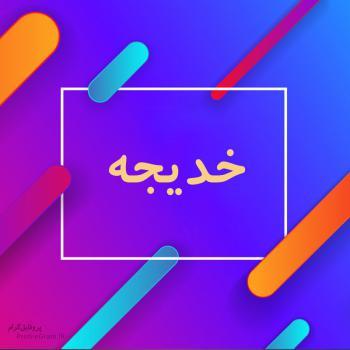عکس پروفایل اسم خدیجه طرح رنگارنگ