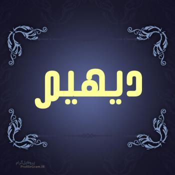 عکس پروفایل اسم دیهیم طرح سرمه ای