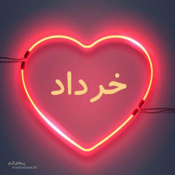 عکس پروفایل اسم خرداد طرح قلب نئون
