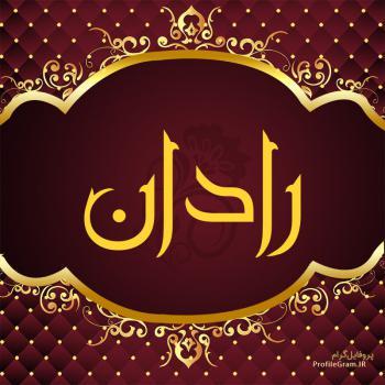 عکس پروفایل اسم رادان طرح قرمز طلایی